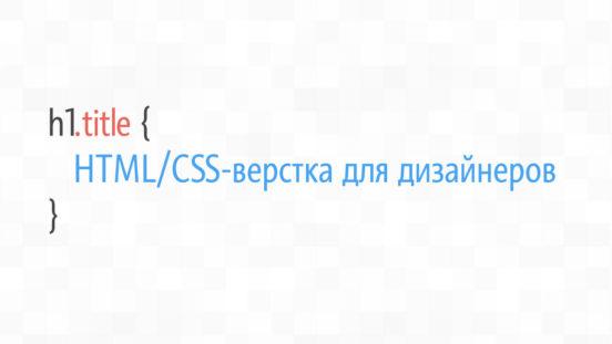 html/css-верстка для дизайнеров