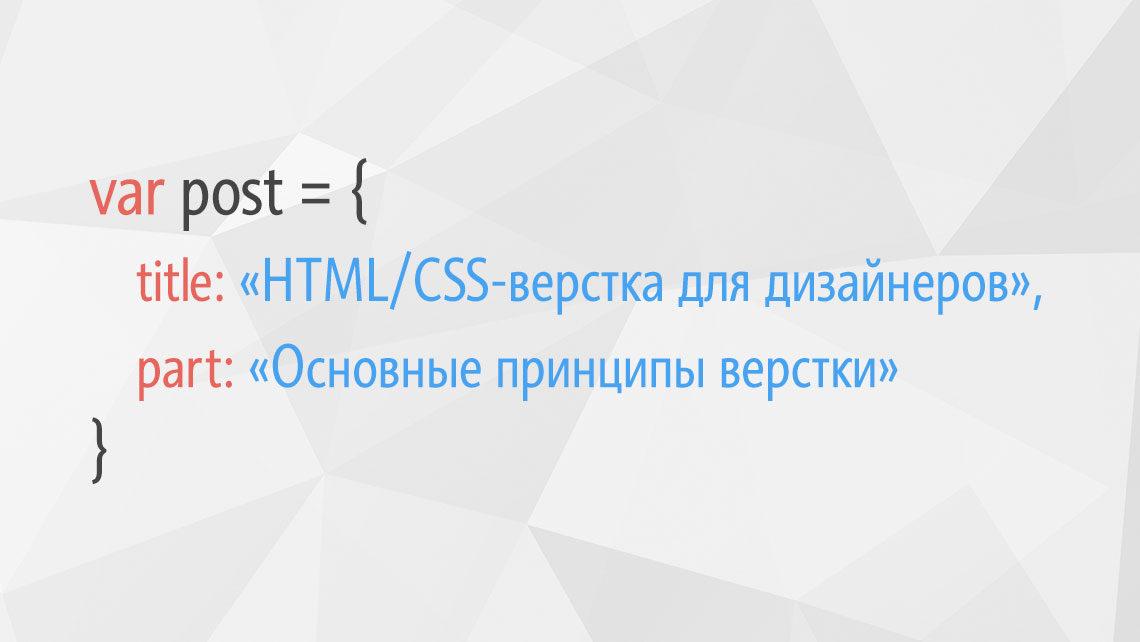 принципы html/css-верски