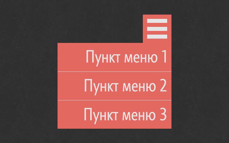Адаптивное меню